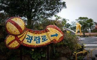 Jeju Love Land- Von riesen Brüsten und Phallusbrunnen